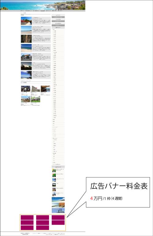 広告料金表2