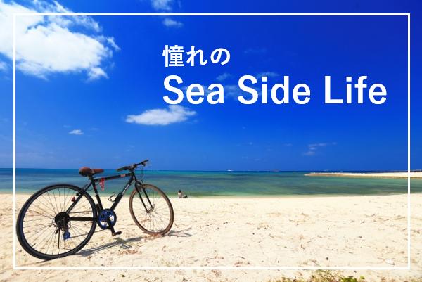 Sea Side Life